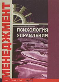 Психология управления ( 5-94648-042-1 )