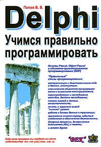 Delphi. Учимся правильно программировать