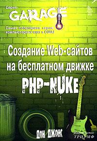 �������� Web-������ �� ���������� ������ PHP-NUKE