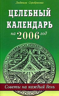 Целебный календарь на 2006 год. Советы на каждый день