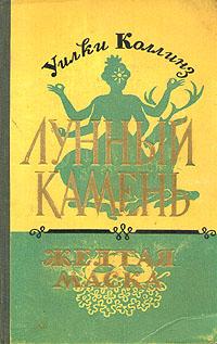 Лунный камень. Желтая маска791504Лунный камень - первый английский собственно детективный роман. В нем рассказана не только таинственная история похищения алмаза, который переходил от одного незаконного владельца к другому, принося с собой проклятье, но и странная семейная история. В книгу также входит новелла Желтая маска.
