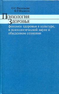 Психология здоровья. Феномен здоровья в культуре, психологической науке и обыденном сознании ( 5-98615-001-5 )