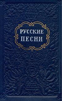 Русские песни