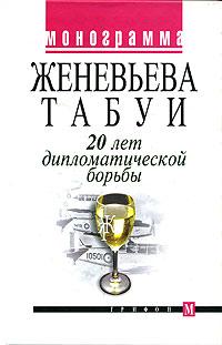 20 лет дипломатической борьбы ( 5-98862-010-8 )