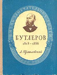 Лев Гумилевский Александр Михайлович Бутлеров