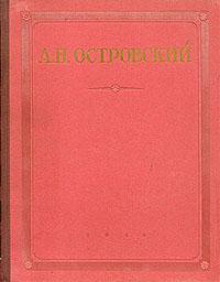 А. Н. Островский А. Н. Островский. Избранные сочинения
