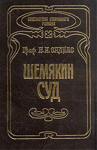 Шемякин суд