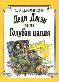 Книга Леди Джэн или Голубая цапля