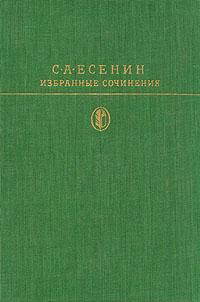 С. А. Есенин. Избранные сочинения