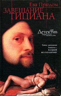Завещание Тициана