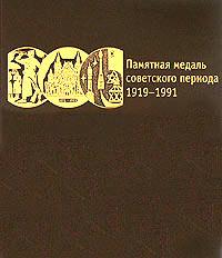 Памятная медаль советского периода. 1919-1991. Каталог