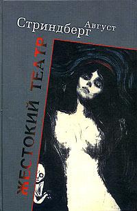 Книга Жестокий театр
