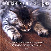 Кошачья философия. Мудрость жизни: что думают кошки о людях и о себе
