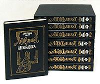 Анжелика (комплект из 8 книг)
