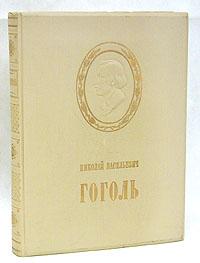 Николай Васильевич Гоголь в изобразительном искусстве и театре