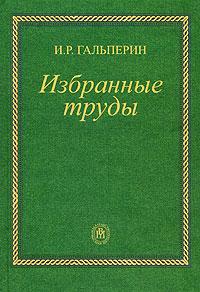 И. Р. Гальперин. Избранные труды