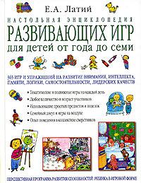 Настольная энциклопедия развивающих игр для детей от года до семи