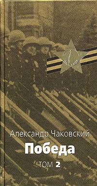 Книга Победа. В 2 томах. Том 2