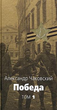 Книга Победа. В 2 томах. Том 1