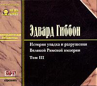 История упадка и разрушения Великой Римской империи. В 7 томах. Том 3 (аудиокнига MP3)