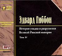 История упадка и разрушения Великой Римской империи. В 7 томах. Том 4 (аудиокнига MP3)