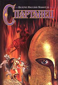Книга Спартанец