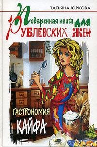 Поваренная книга для рублевских жен. Гастрономия кайфа