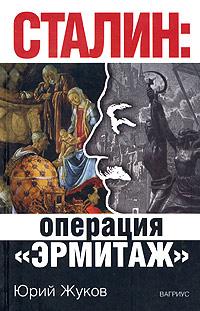 "Сталин: операция ""Эрмитаж"""