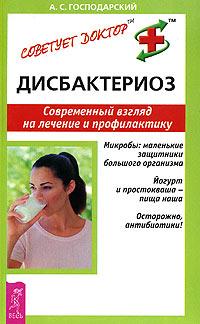 Дисбактериоз. Современный взгляд на лечение и профилактику