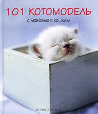 101 котомодель. С любовью к кошкам. Фотоальбом. Рейчел Хэйл