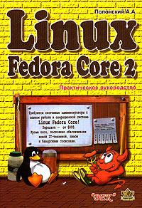 Linux Fedora Core 2. Практическое руководство