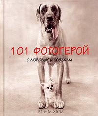101 фотогерой. С любовью к собакам. Фотоальбом. Рейчел Хэйл