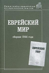 Еврейский мир. Сборник 1944 года