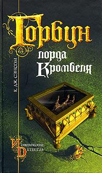 Горбун лорда Кромвеля