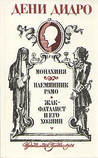 Монахиня. Племянник Рамо. Жак-фаталист и его Хозяин