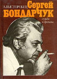 Сергей Бондарчук. Судьба и фильмы
