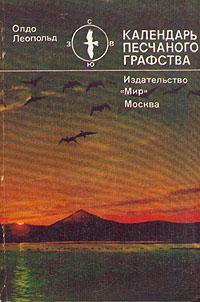 Календарь песчаного графства