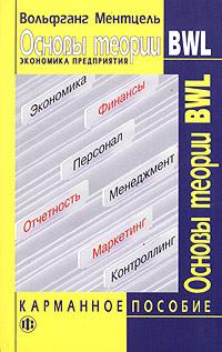 Основы теории BWL. Экономика предприятия ( 5-279-02780-4, 3-448-05192-6 )