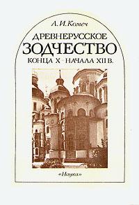 Древнерусское зодчество конца X - начала XII в.