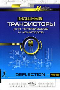 Мощные транзисторы для телевизоров и мониторов ( 5-94387-184-5 )