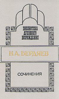 Н. А. Бердяев. Сочинения