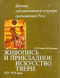 Живопись и прикладное искусство Твери XIV- XVI века