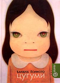 Книга Цугуми