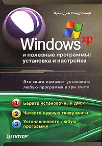 Windows XP � �������� ���������: ��������� � ���������