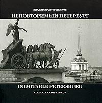 ������������ ��������� / Inimitable Petersburg