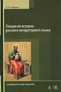 Лекции по истории русского литературного языка (Х - середина VIII века)