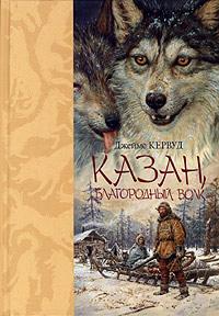 Казан, благородный волк. Джеймс Кервуд