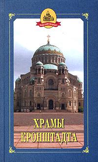 Храмы Кронштадта