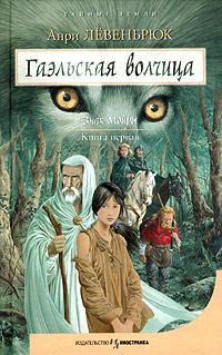 Знак Мойры. Книга 1. Гаэльская волчица