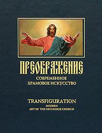 Преображение. Современное храмовое искусство. Альбом / Transfiguration. Modern Art of the Orthodox Church. Album